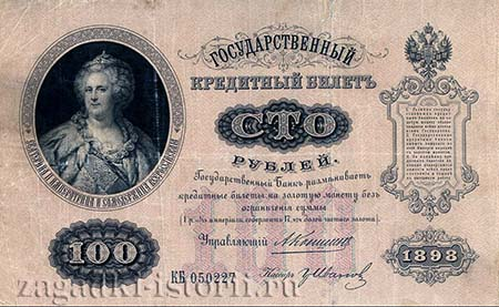 Первые российские бумажные деньги