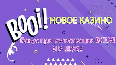 Казино Booi