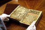 Древняя печатная книга