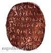 Амулет из Пафоса