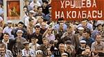 Новочеркасский бунт