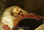 Гибель Александра II