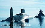 Подводная лодка «Акула»