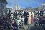 Ленин и Крупская. Венчание