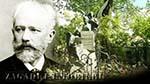 Смерть Чайковского